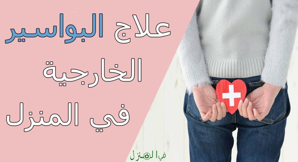 علاج البواسير الخارجية في المنزل