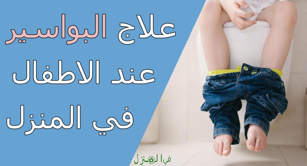 علاج البواسير عند الاطفال في المنزل