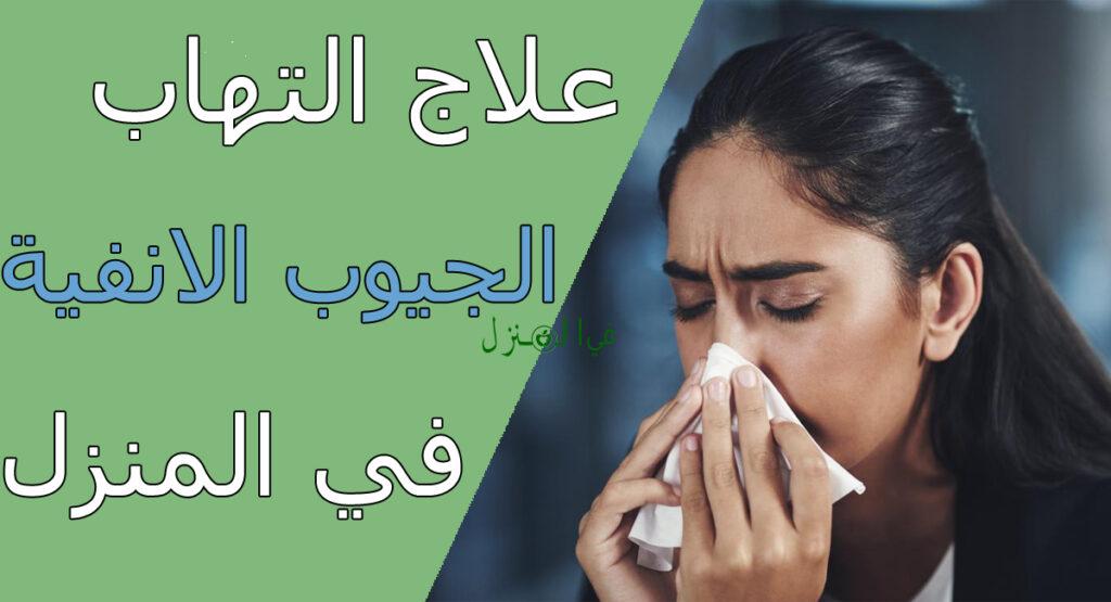 علاج التهاب الجيوب الانفية في المنزل بالاعشاب والمواد الطبيعية في المنزل