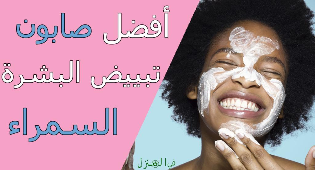 افضل صابون لتفتيح البشرة السمراء