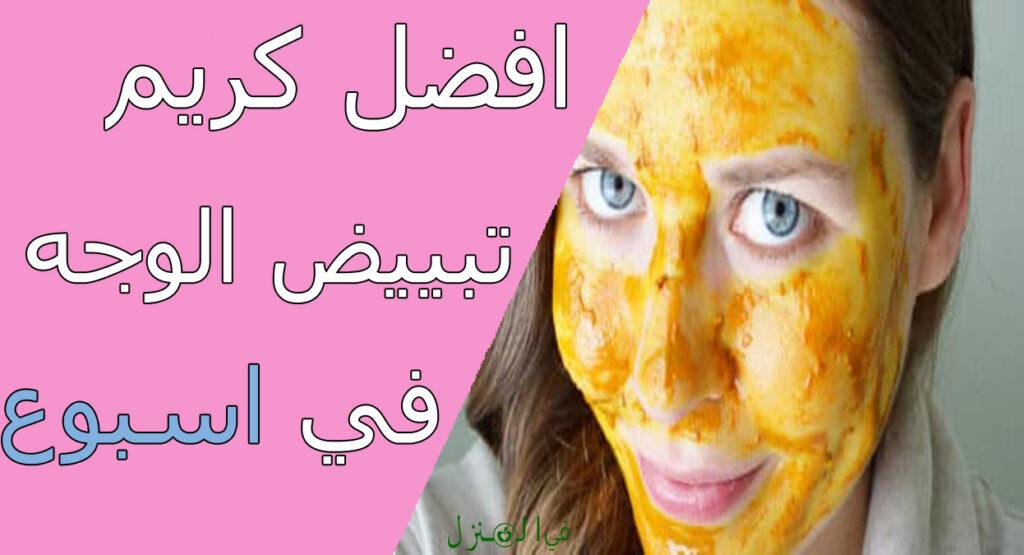 افضل كريم تبييض الوجه في اسبوع
